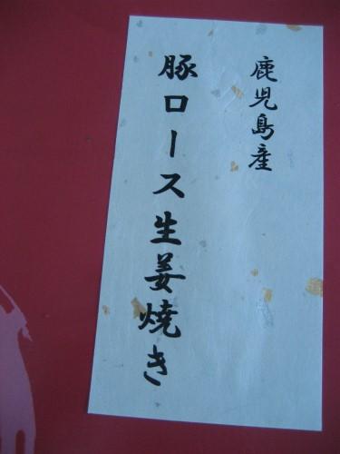 神戸から送った「鹿児島産の豚肉ロース生姜焼き」を朝日会に持って行きます
