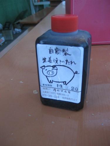 今日は、松葉博雄が豚肉を焼きます