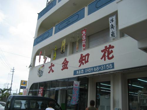 「大金知花」というお店で、お昼ご飯を買いました