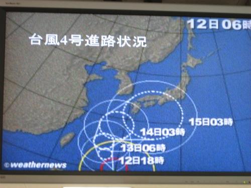 台風接近中の沖縄に向かいます