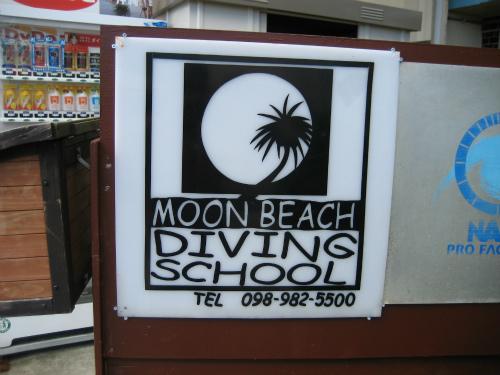 ムーンビーチ・ダイビングスクール