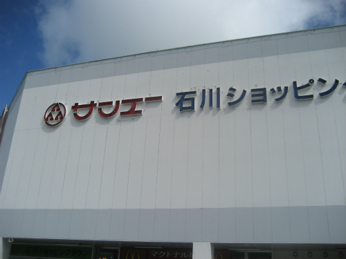 石川ショッピングセンター サンエー