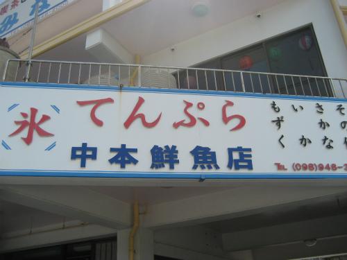 行列が出来るてんぷら屋「中本鮮魚店」