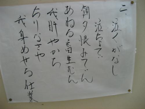 石川インターの近くの「そば処」