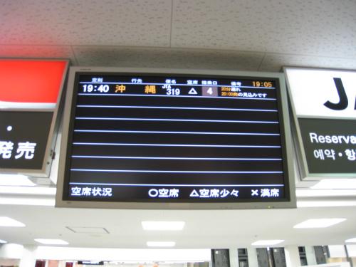 トランスオーシャン便は到着が遅れていて、20分程度の遅延でした