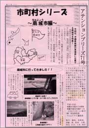 日本トランスオーシャン航空のCAさん