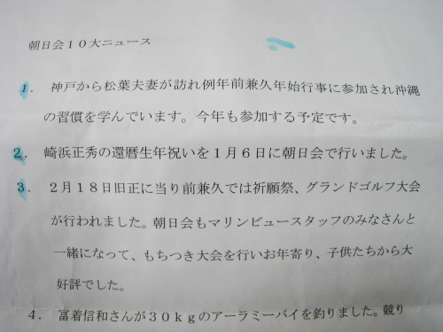 朝日会10大ニュース