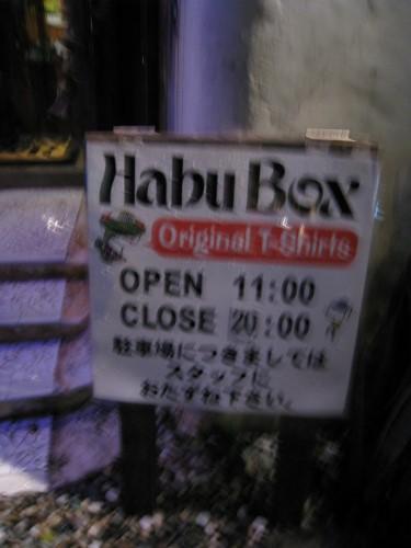 オシャレな店「Habu Box」