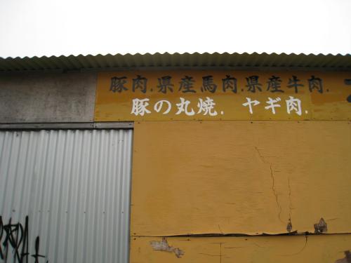 石川精肉店