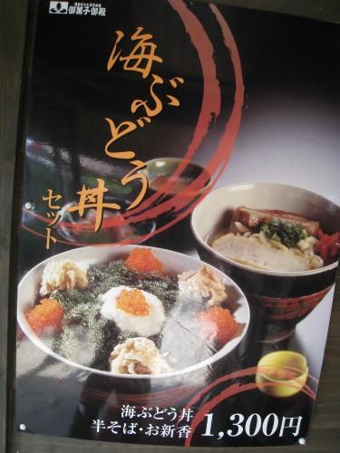 読谷のお菓子御殿にある、「沖縄そば花笠」