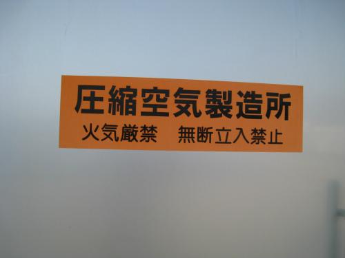 圧縮空気製造所