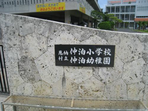 仲泊小学校・中学校