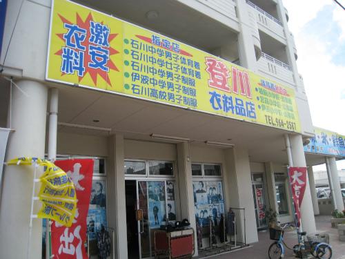 石川で買い物
