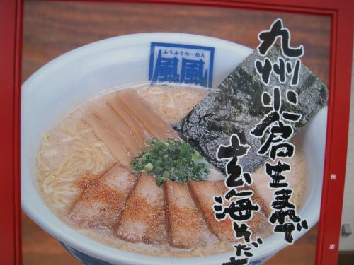 九州小倉生まれで玄海そだちの「風風」というラーメン屋さん