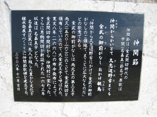 仲間節の石碑