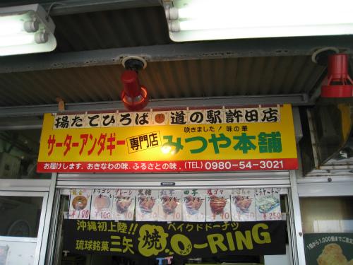 サータアンダギー専門店の「みつや本舗」
