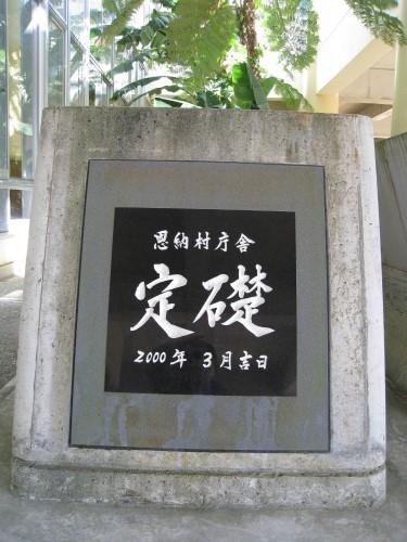 恩納村役場
