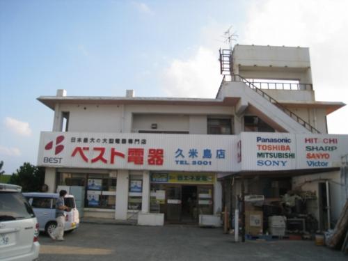 ベスト電器久米島店