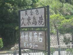 久米島焼きの「仲村康石ギャラリー