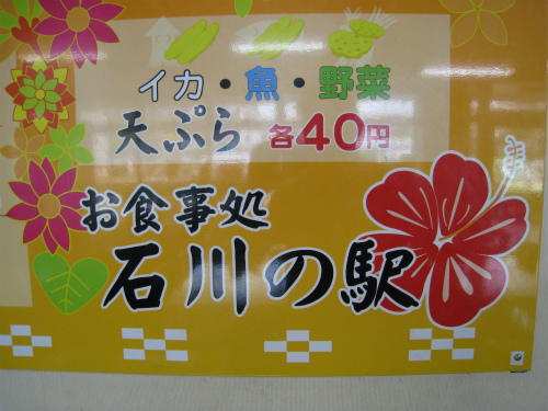 お食事処・石川の駅
