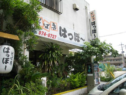 沖縄そば専門店「はっぽ~」