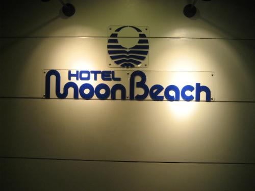 ムーンビーチホテル