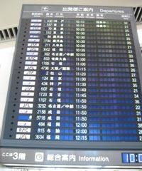 那覇空港へ