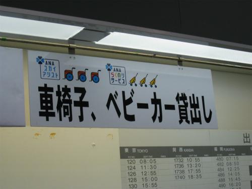 沖縄から神戸へ