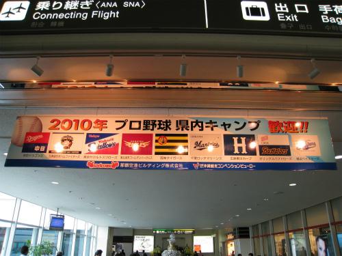 沖縄那覇空港