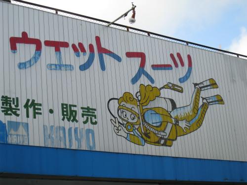 海洋レジャー用品センター