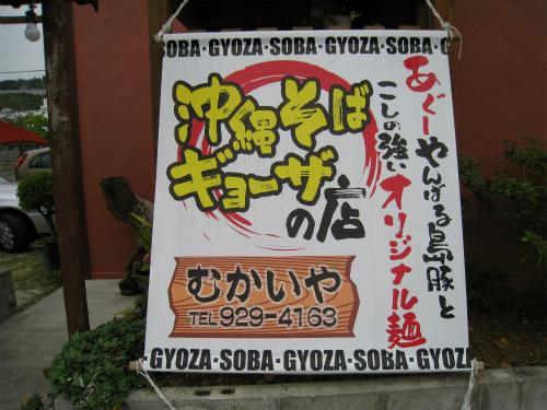 沖縄そば・ギョーザの店「むかいや」