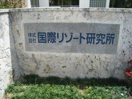国際リゾート研究所