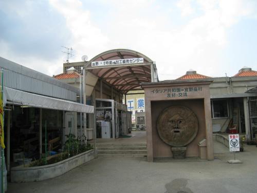 宜野座村特産品加工センター