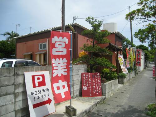 沖縄そば・ギョーザの店 「むかいや」