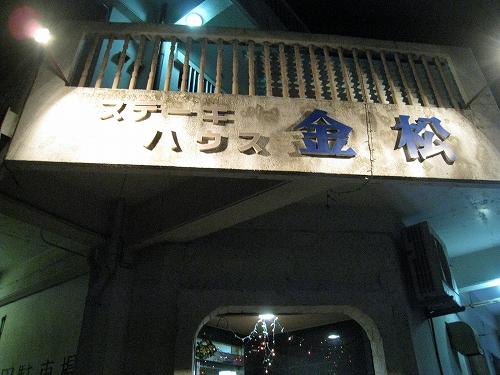 沖縄 福地ダム