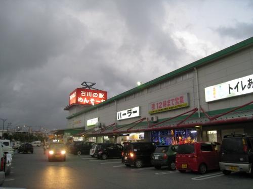 沖縄 スローライフ