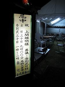 山城亭 沖縄