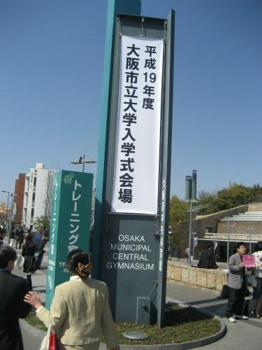 大阪市立大学大学院の入学式