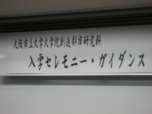 大阪市立大学大学院創造都市研究科の入学セレモニーとガイダンス
