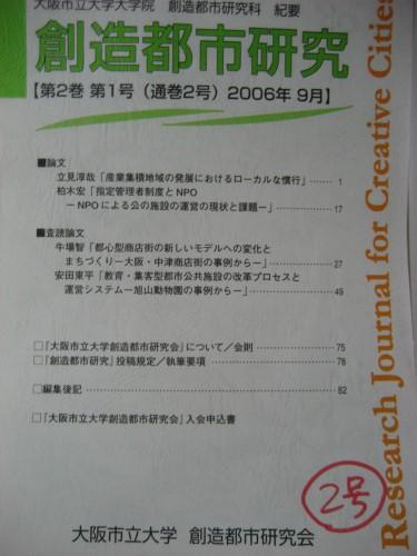 大阪市立大学大学院のサテライトキャンパスの図書館