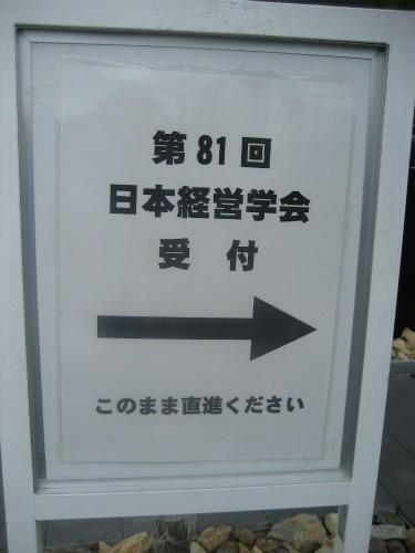 追手門学院大学で行われた「日本経営学会」