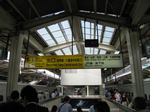 神戸から東京へ