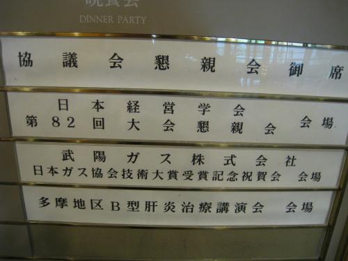 日本経営学会