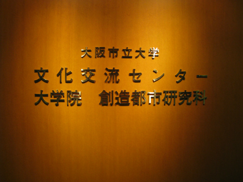 大阪市立大学大学院