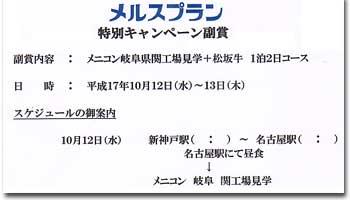 メルスプラン特別キャンペーン副賞