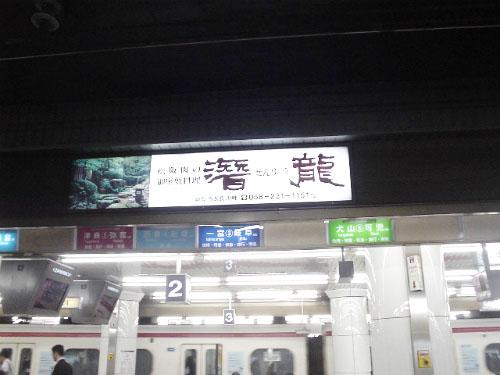 ステーキ屋さん「潜龍」(せんりゅう)