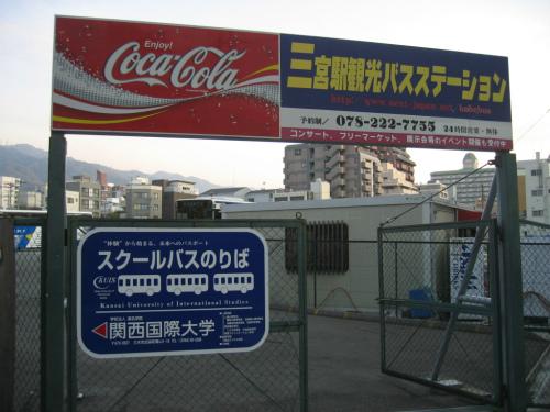 【かにツアー】三宮観光バスステーション