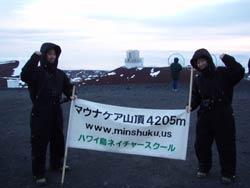 ハワイ島マウナケア山頂