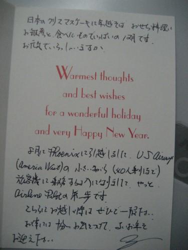 フロリダから元従業員の神田さんのクリスマスカードが届きました