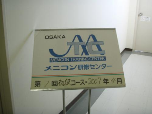 大阪心斎橋のメニコン心斎橋にあるメニコン研修センター